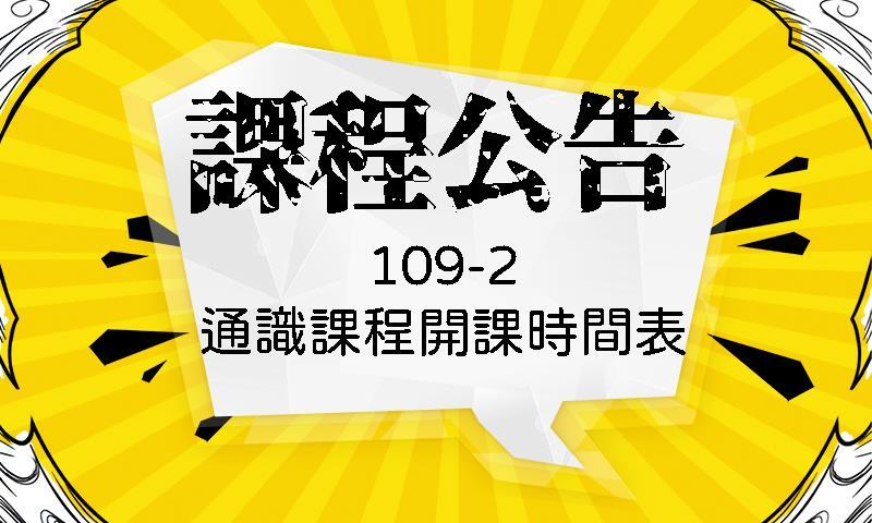【課程】【103-106學級學生適用】109學年度第2學期通識教育課程開課時間表
