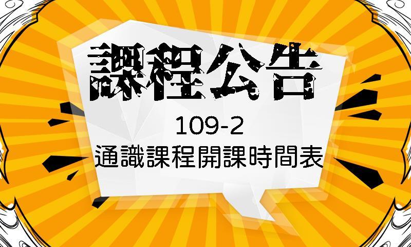 【課程】【107-109學級學生適用】109學年度第2學期通識教育課程開課時間表
