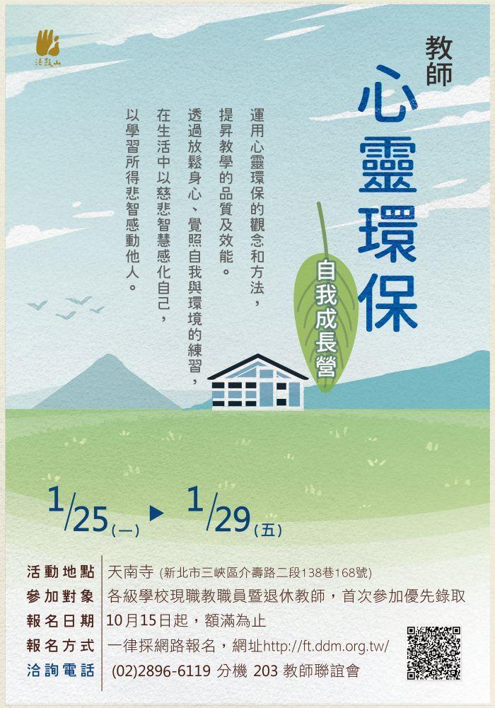 財團法人法鼓山佛教基金會於110年1月25日(星期一)至1月29日(星期五)辦理「2021寒假教師心靈環保自我成長營」活動,敬請本校教職員踴躍報名參與。