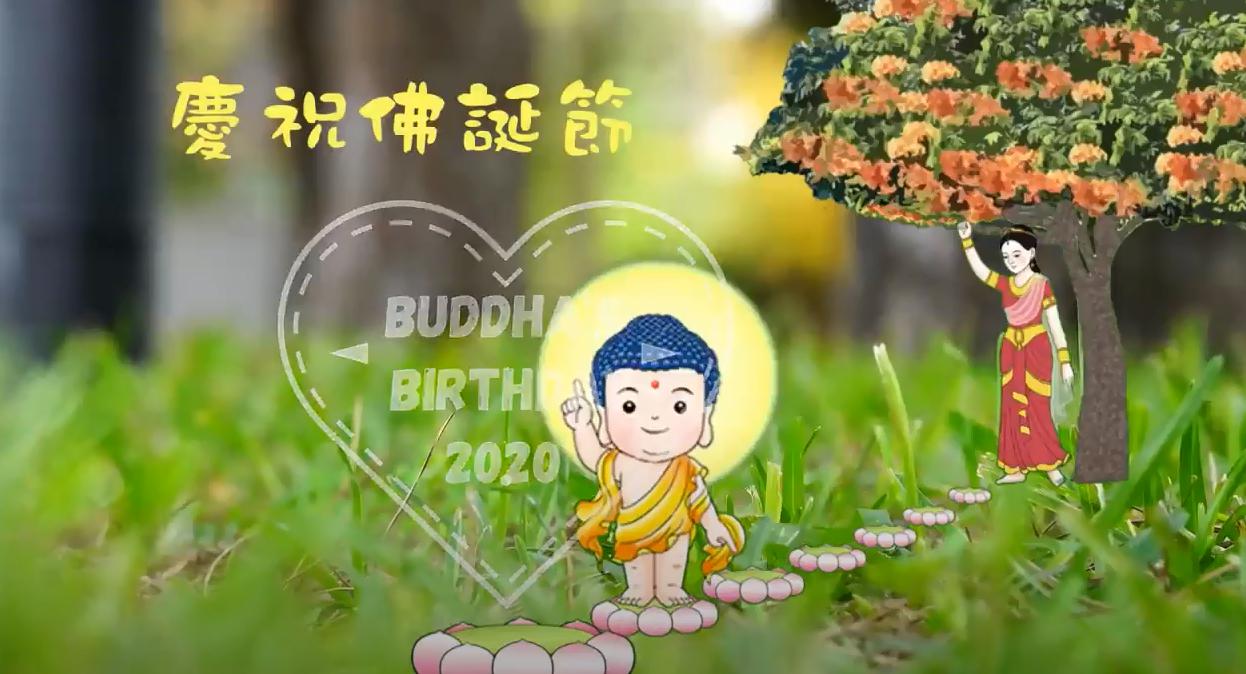 2020                         佛誕吉祥。Happy                         Buddha's Birthday