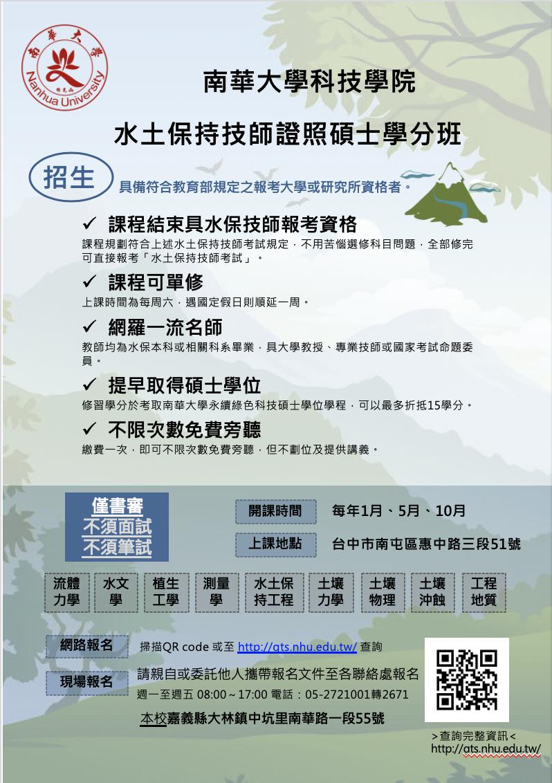 1092水土保持技師證照學分班報名系統