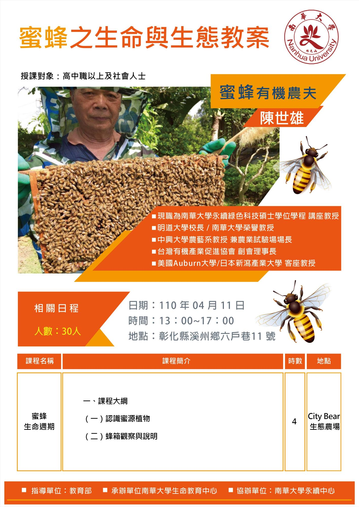 南華大學蜜蜂之生命與生態教案
