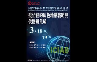 南華大學國際系舉辦國際研討會 3/18即將登場 探討後疫情灰色地帶戰略與供應鏈重組