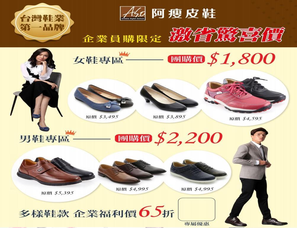 阿瘦皮鞋企業團購優惠專案