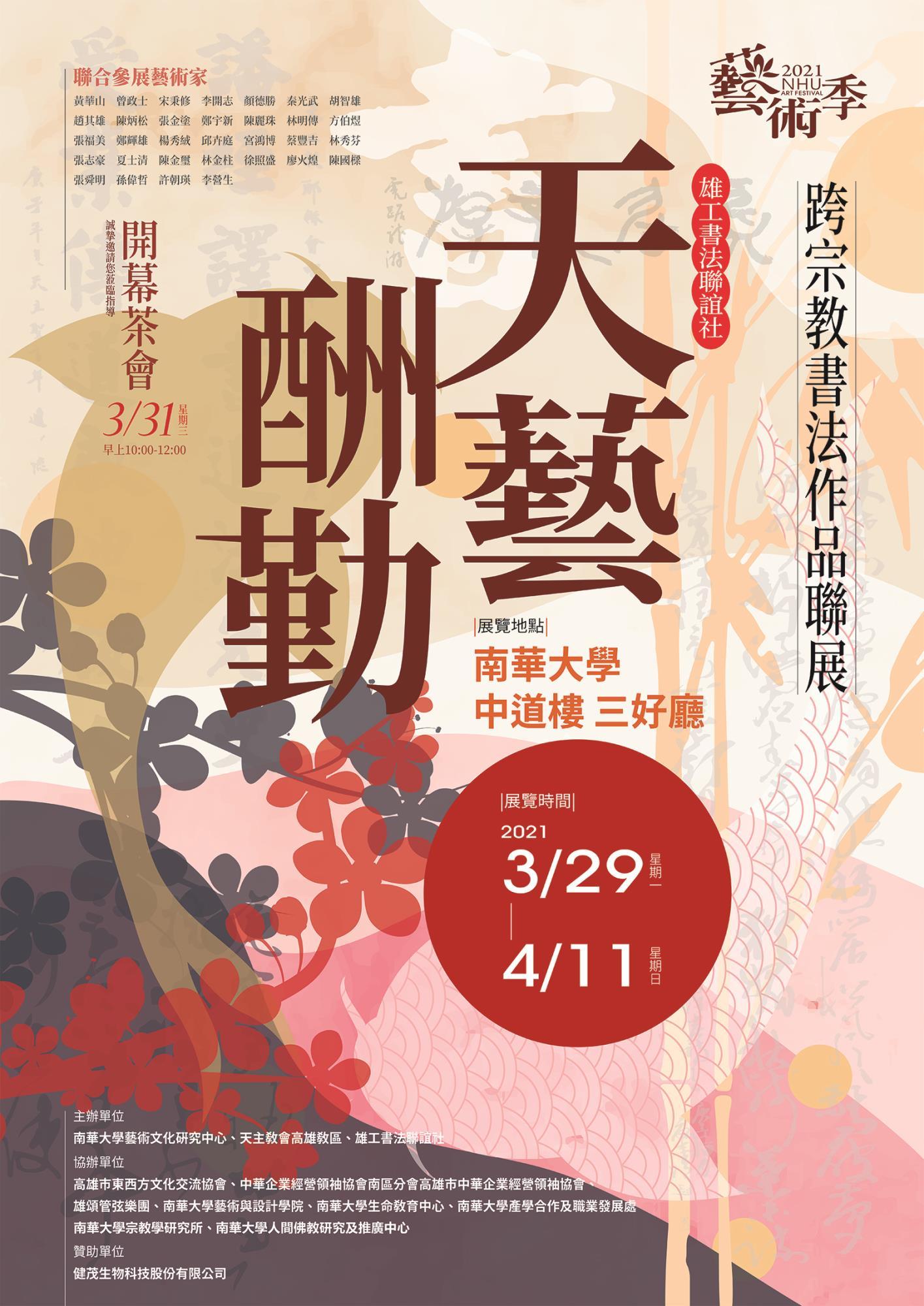 【展覽】「天藝酬勤」跨宗教書法作品聯展