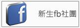 南華大學FB連結
