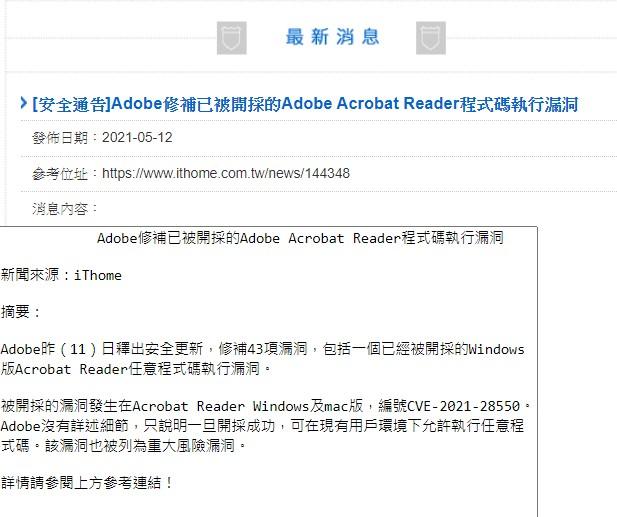 【轉知】【漏洞預警】Adobe Acrobat與Reader應用程式存在多個安全漏洞,允許攻擊者遠端執行任意程式碼,請儘速確認並進行更新!)