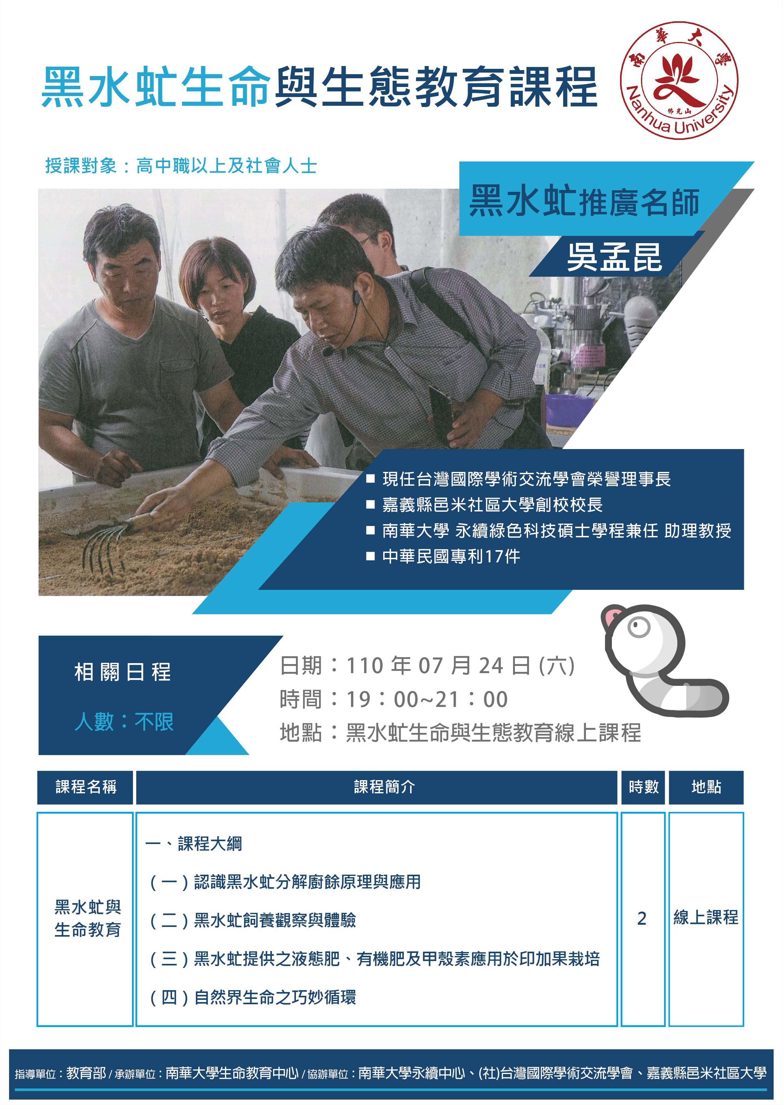 南華大學黑水虻與生命教育課程線上免費課程
