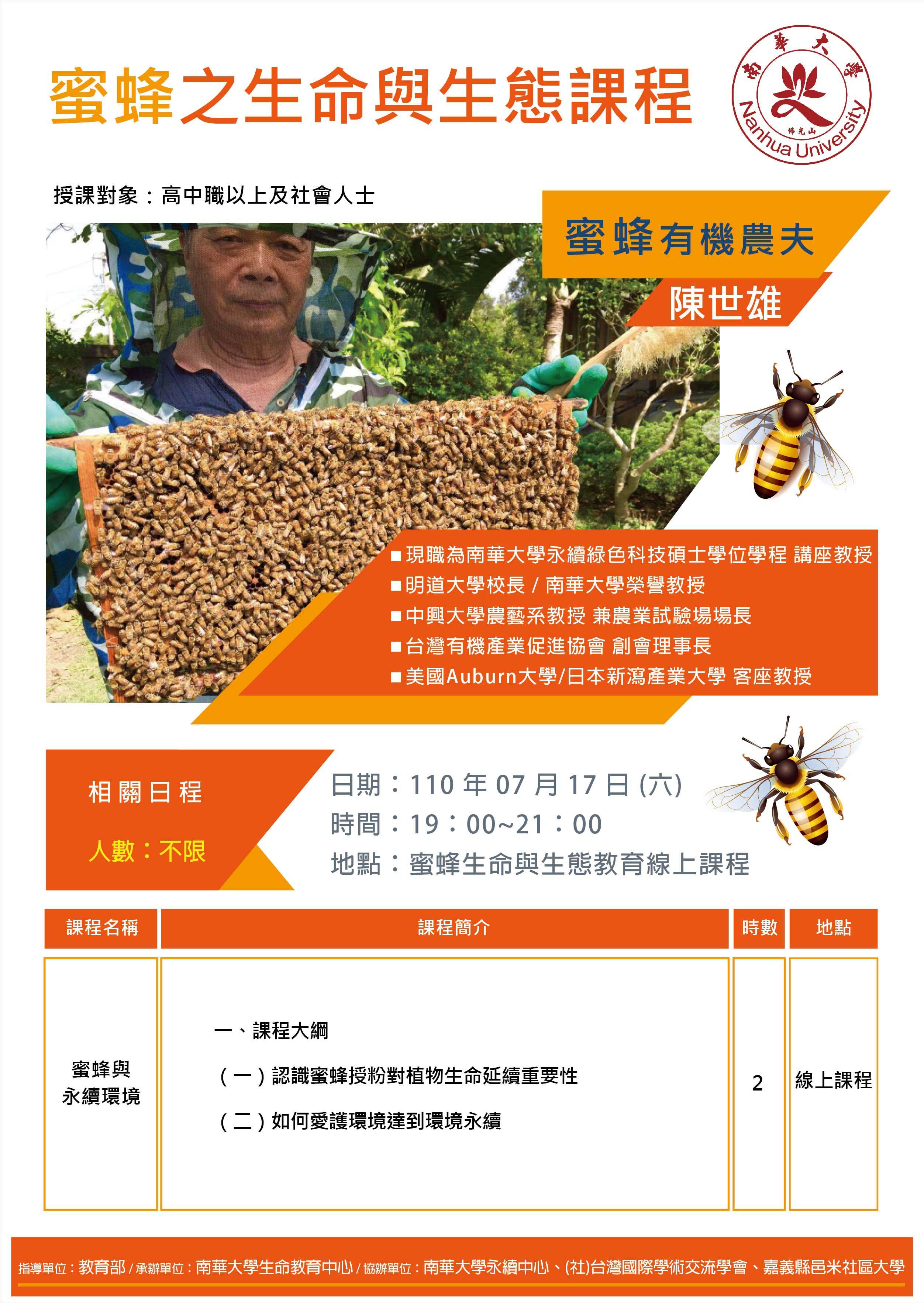 南華大學蜜蜂之生命與生態課程線上免費課程