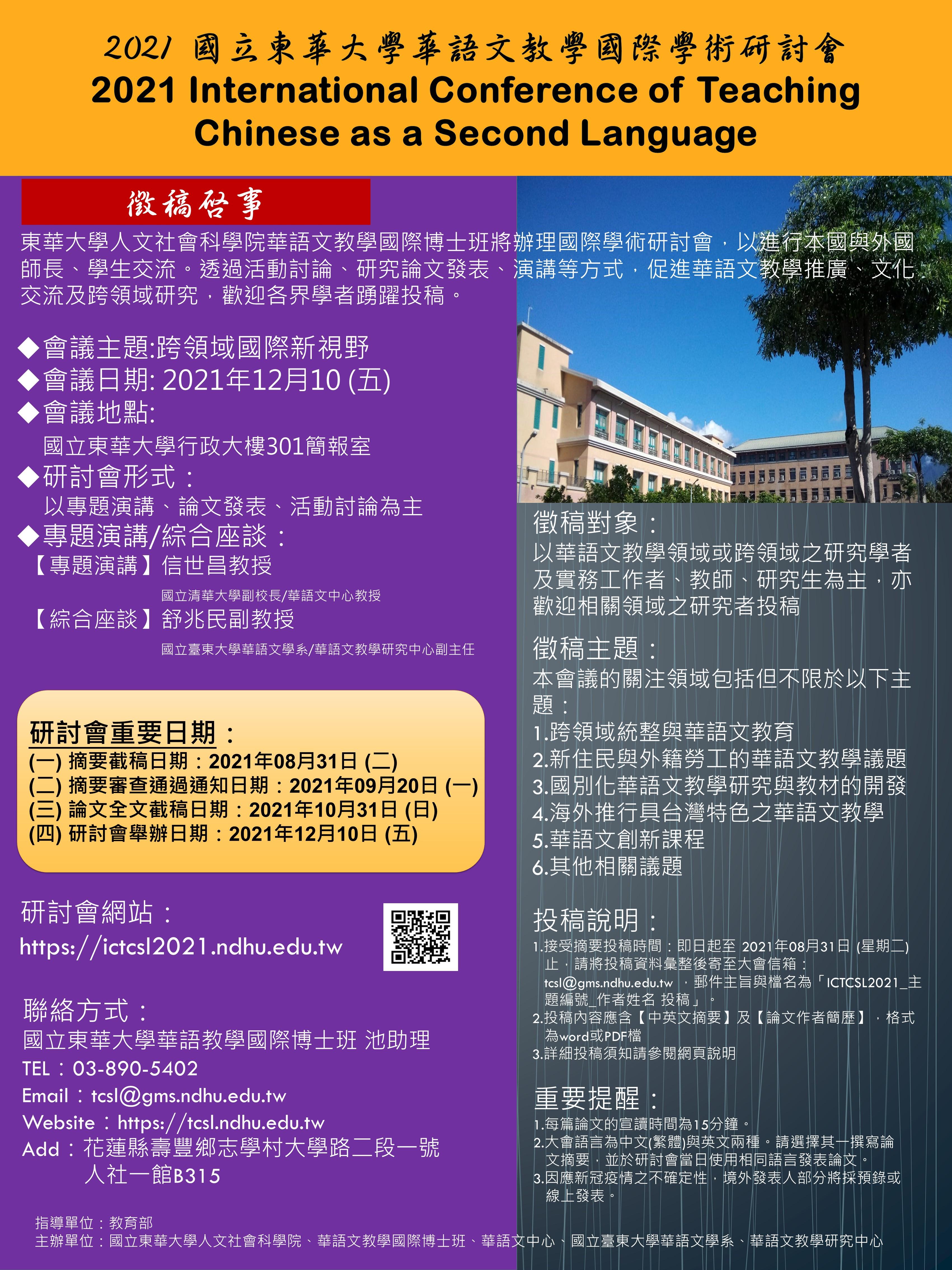 【轉知】「2021東華大學華語文教學國際學術研討會」徵稿啟事