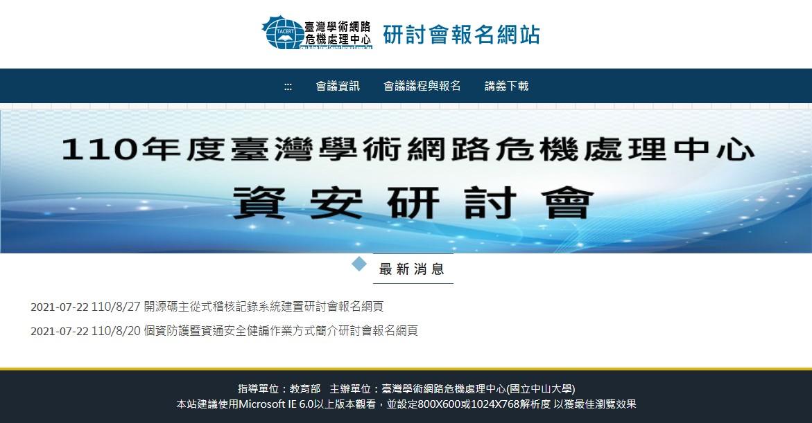 【轉知】國立中山大學於(110年)8月20日、8月27日辦理「110年度臺灣學術網路危機處理中心資安巡迴研討會」(詳如附件),歡迎資安人員報名參加。