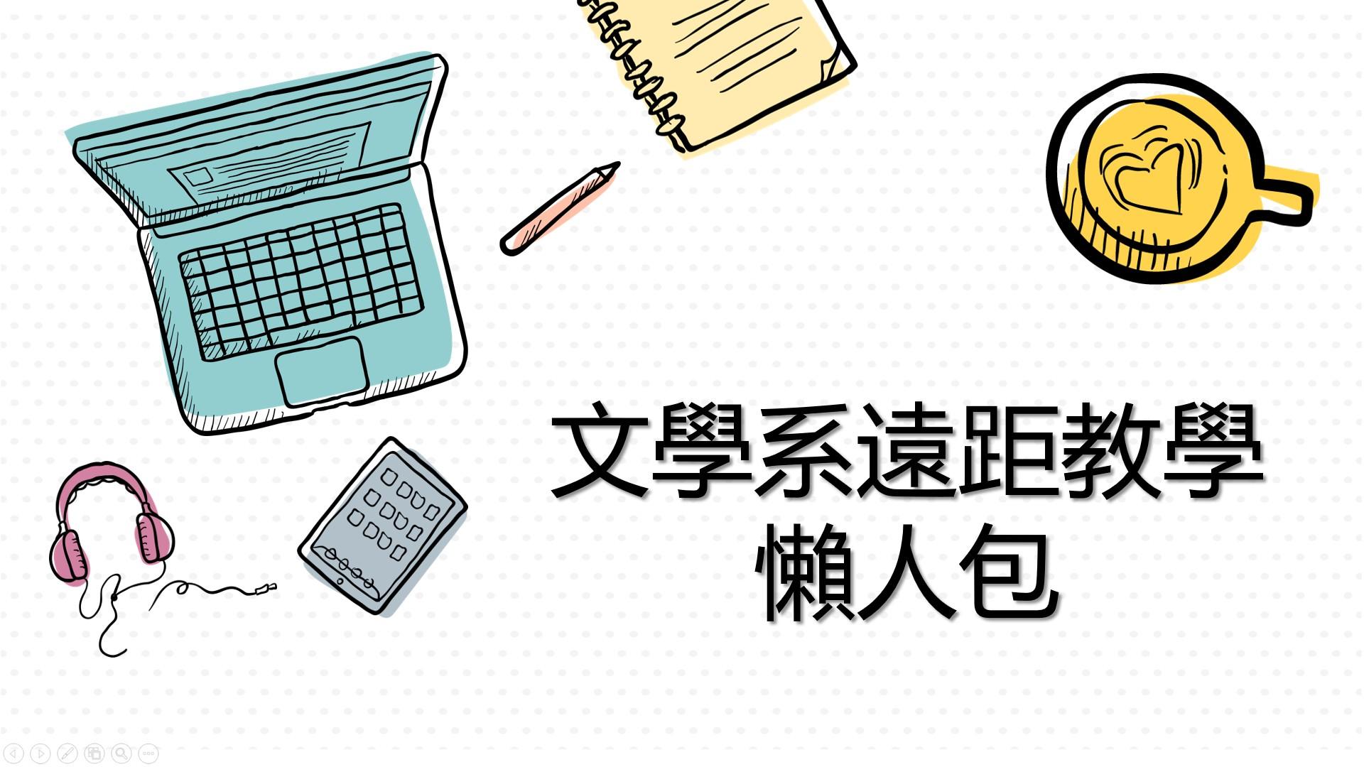 【系所公告】文學系課程線上教學懶人包(1100924更新)